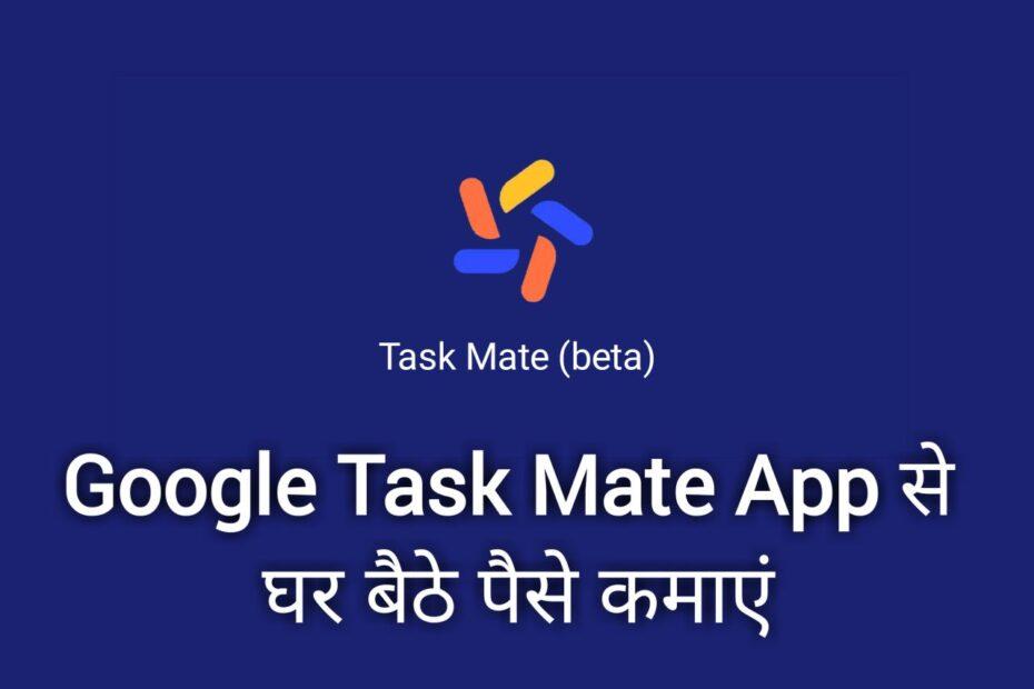 google task mate kya hai
