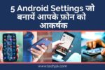 5 amazing android settings