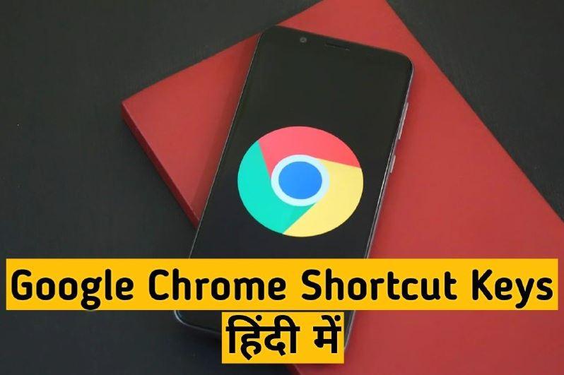 Google chrome shorcut keys
