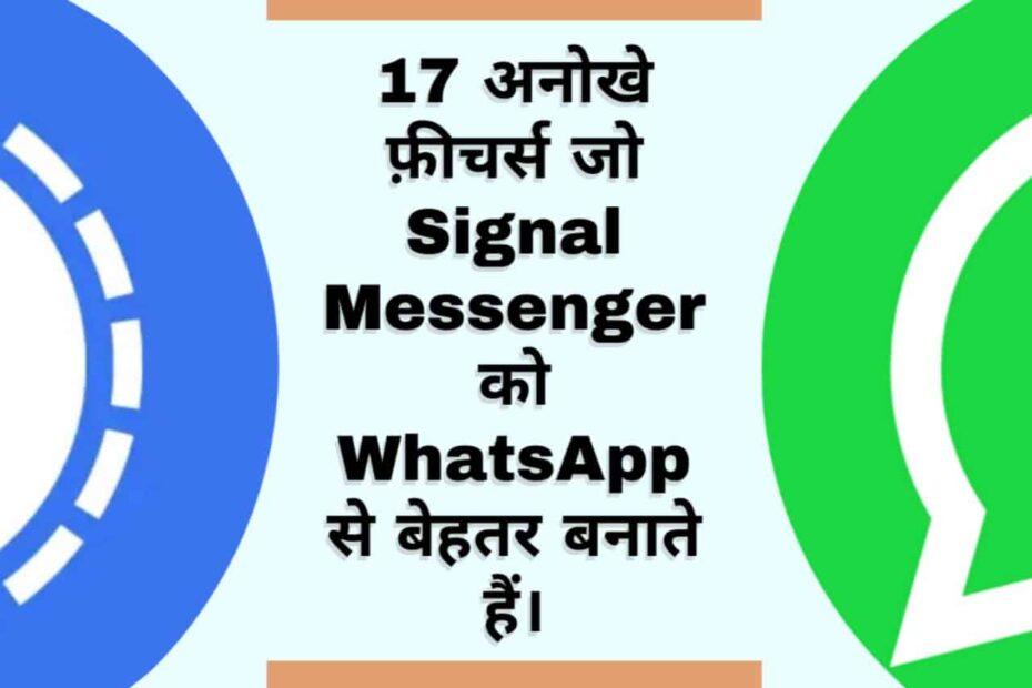 signal app feature