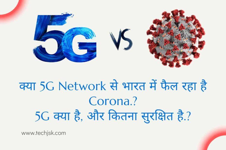 5g and corona
