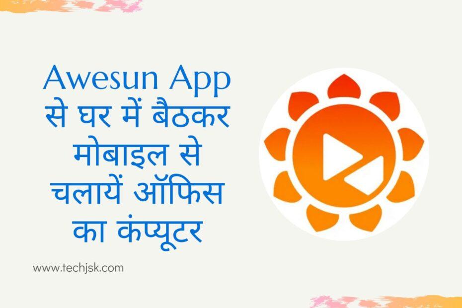 How to use awesun app