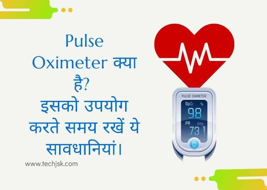pulse oximeter kya hota hai in hindi